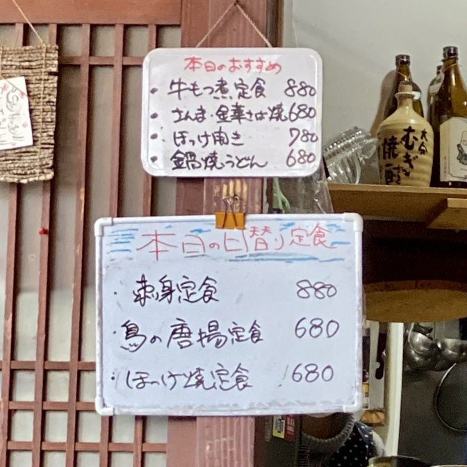 和食 三吉 さんきち 秋田県仙北市角館町小勝田 メニュー