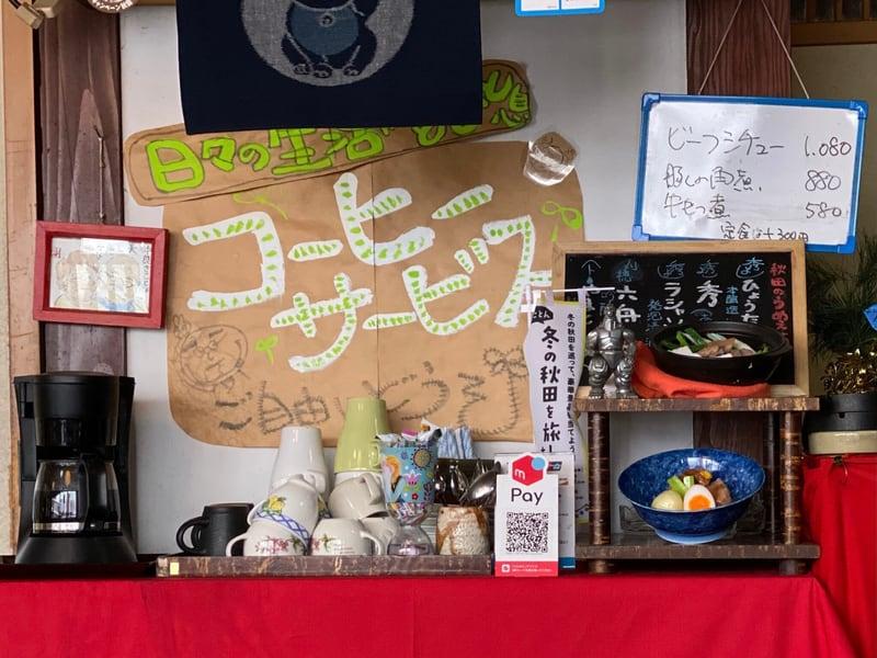 和食 三吉 さんきち 秋田県仙北市角館町小勝田 メニュー コーヒー無料 サービス