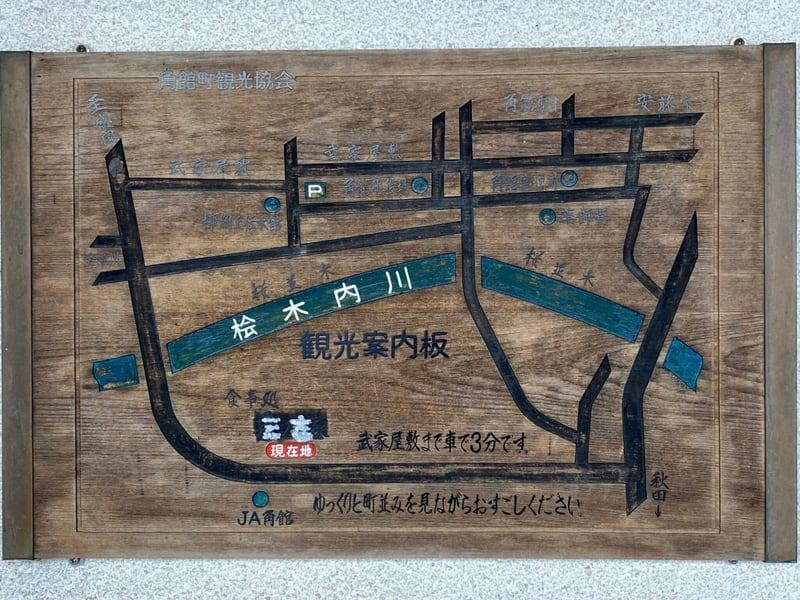 和食 三吉 さんきち 秋田県仙北市角館町小勝田 看板 周辺地図