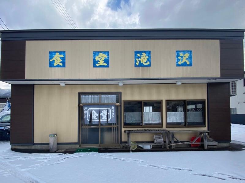 食堂 滝沢 滝沢食堂 秋田県仙北市田沢湖生保内 外観