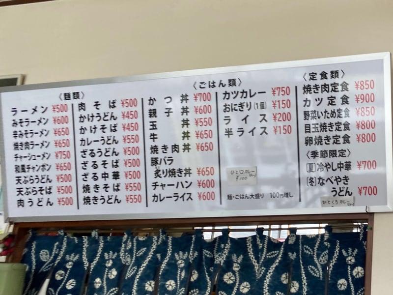 食堂 滝沢 滝沢食堂 秋田県仙北市田沢湖生保内 メニュー