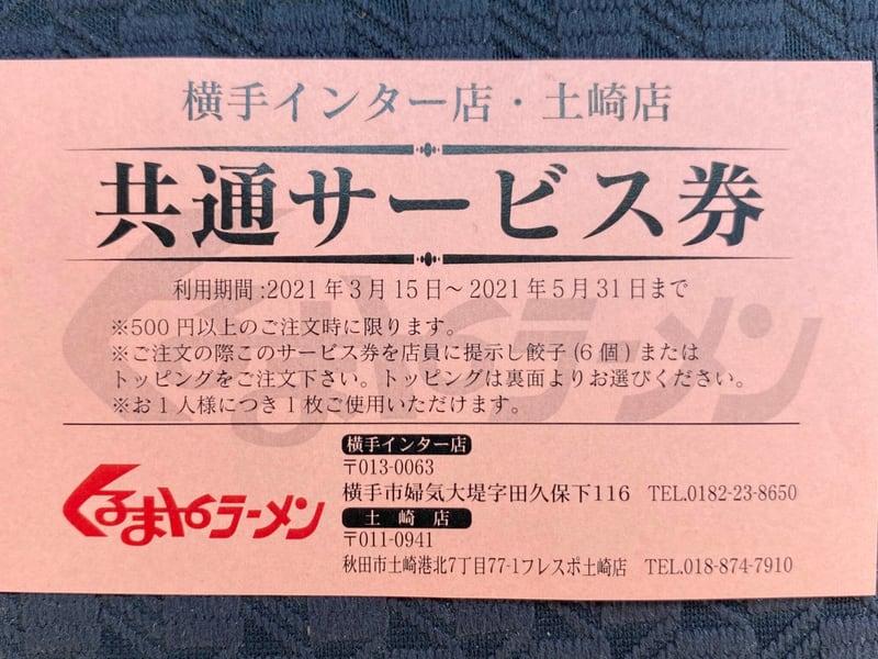 くるまやラーメン フレスポ土崎店 秋田県秋田市土崎港北 共通サービス券