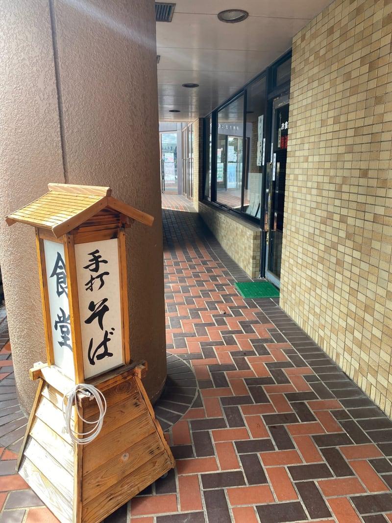 手打ちそばと軽食 海清庵 かいせいあん 秋田県男鹿市船川港 男鹿市民文化会館内 外観