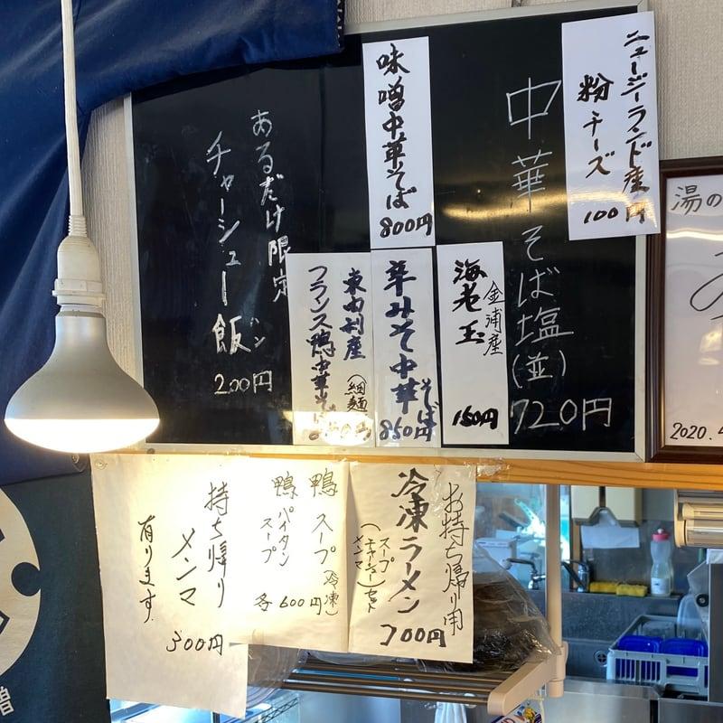 湯の台食堂 秋田県にかほ市象潟町横岡 メニュー