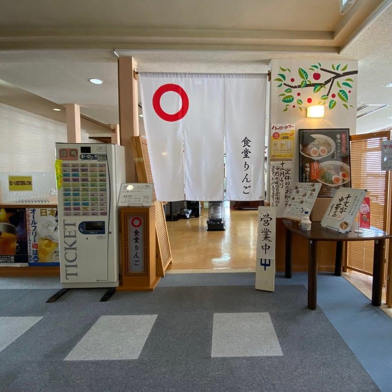 食堂りんご 秋田県横手市平鹿町醍醐 ときめき交流センターゆっぷる内 店頭 入口