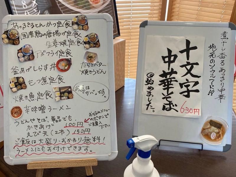 食堂りんご 秋田県横手市平鹿町醍醐 ときめき交流センターゆっぷる内 メニュー