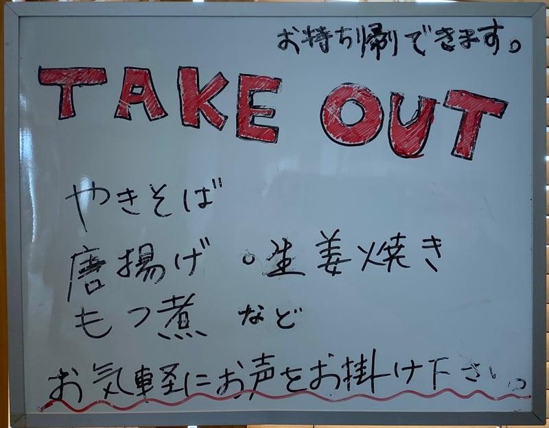 食堂りんご 秋田県横手市平鹿町醍醐 ときめき交流センターゆっぷる内 テイクアウト メニュー