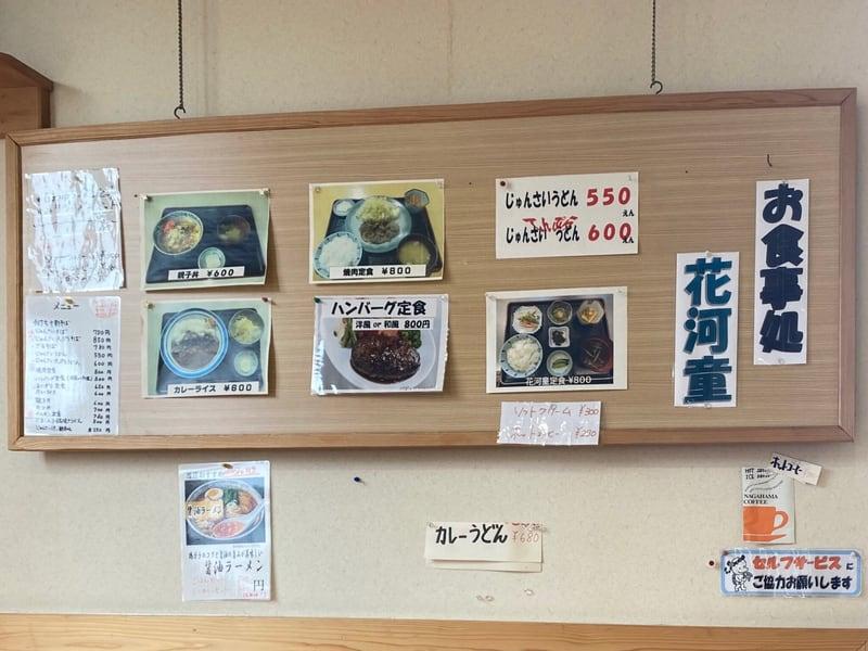 お食事処 花河童 秋田県山本郡三種町森岳 メニュー
