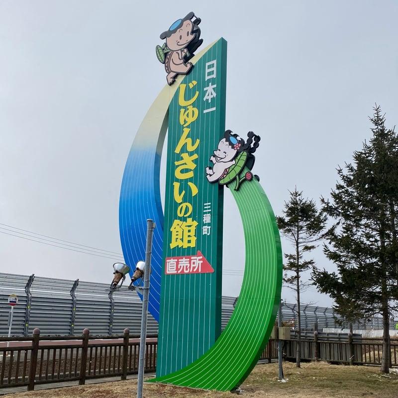 お食事処 花河童 秋田県山本郡三種町森岳 看板
