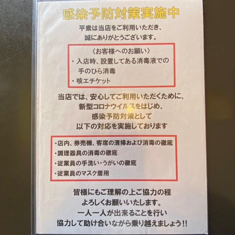 大曲食堂 秋田県大仙市大曲飯田町 営業案内