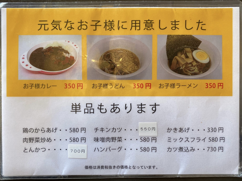 大曲食堂 秋田県大仙市大曲飯田町 メニュー