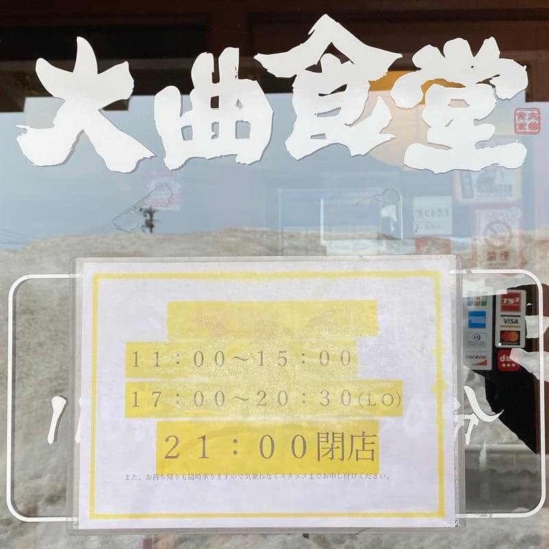 大曲食堂 秋田県大仙市大曲飯田町 営業時間 営業案内