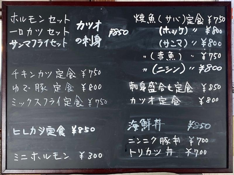 お食事処 秋桜 こすもす 秋田県秋田市新屋豊町 メニュー