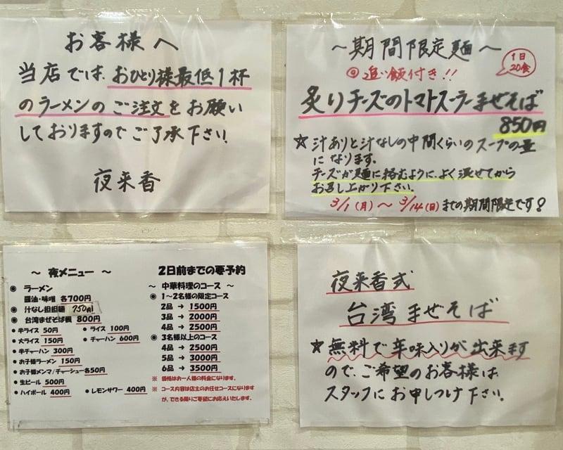 自家製麺 麺や二代目 夜来香 イエライシャン 秋田県秋田市下新城中野 メニュー