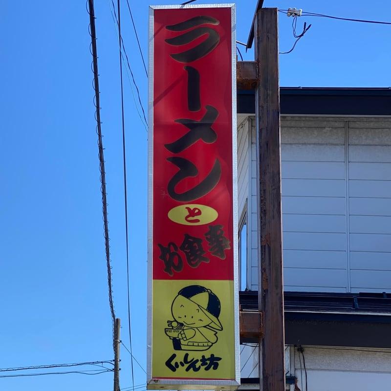 ラーメンとお食事 くいしん坊 秋田県仙北市角館町西野川原 看板