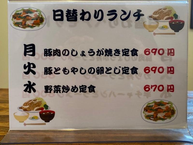 ラーメンとお食事 くいしん坊 秋田県仙北市角館町西野川原 メニュー