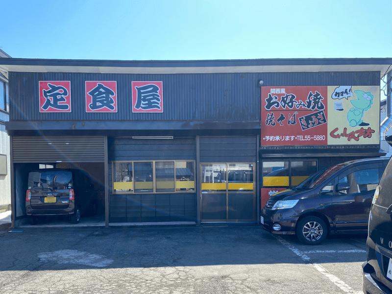 ラーメンとお食事 くいしん坊 秋田県仙北市角館町西野川原 外観
