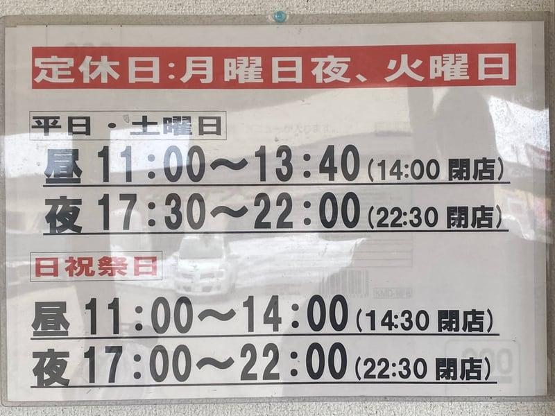 くるまやラーメン 大曲店 秋田県大仙市四ツ屋 営業時間 営業案内 定休日