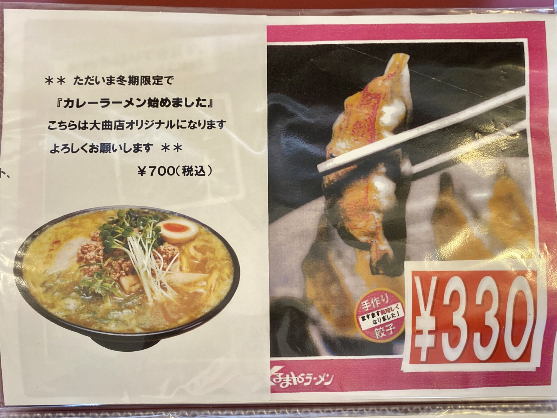 くるまやラーメン 大曲店 秋田県大仙市四ツ屋 メニュー