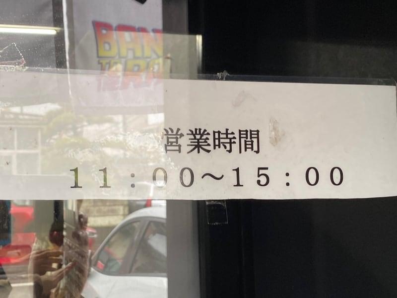 らーめん萬亀 ばんき 秋田県秋田市山王新町 営業時間 営業案内