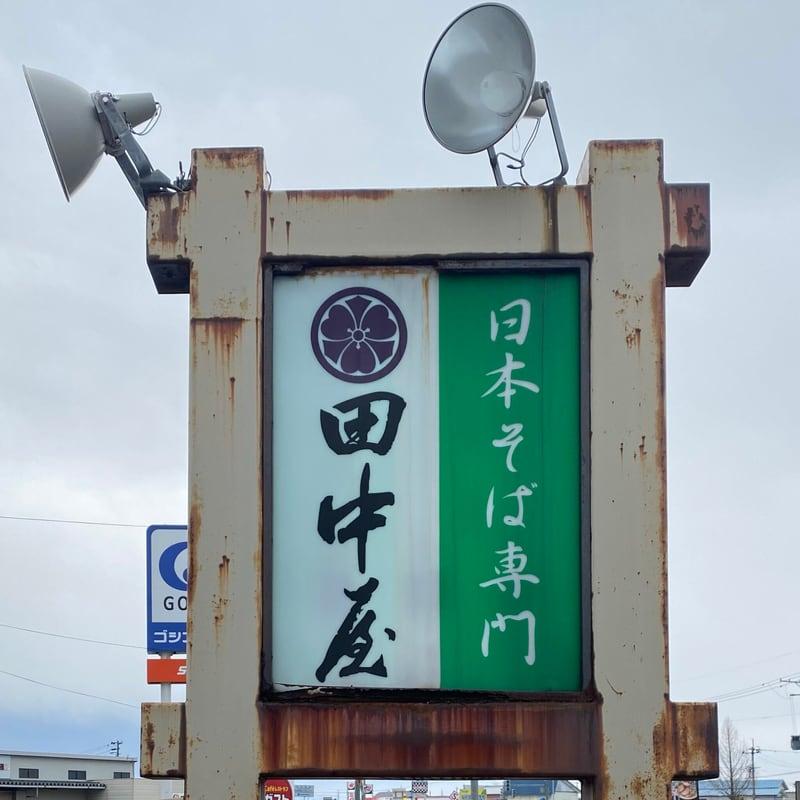 田中屋本店 秋田県大仙市戸地谷 看板