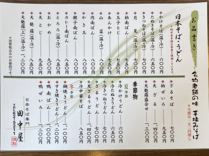 田中屋本店 秋田県大仙市戸地谷 メニュー