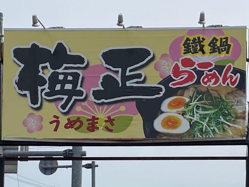 鐵鍋らーめん 梅正屋 秋田県大館市中山 看板