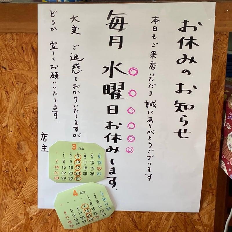 鐵鍋らーめん 梅正屋 秋田県大館市中山 営業カレンダー 定休日