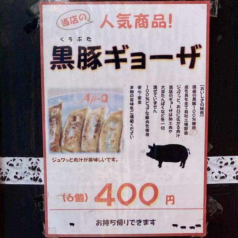 ラーメンショップAji-Q アジキュー 片山店 秋田県大館市片山 メニュー