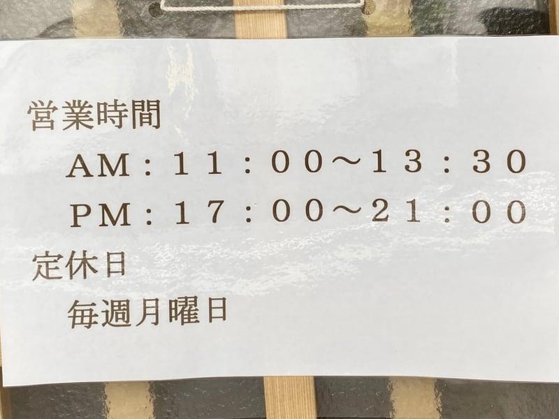 麺屋はまやま 居酒屋はまやま 浜山食堂 秋田県にかほ市象潟町 営業時間 営業案内 定休日