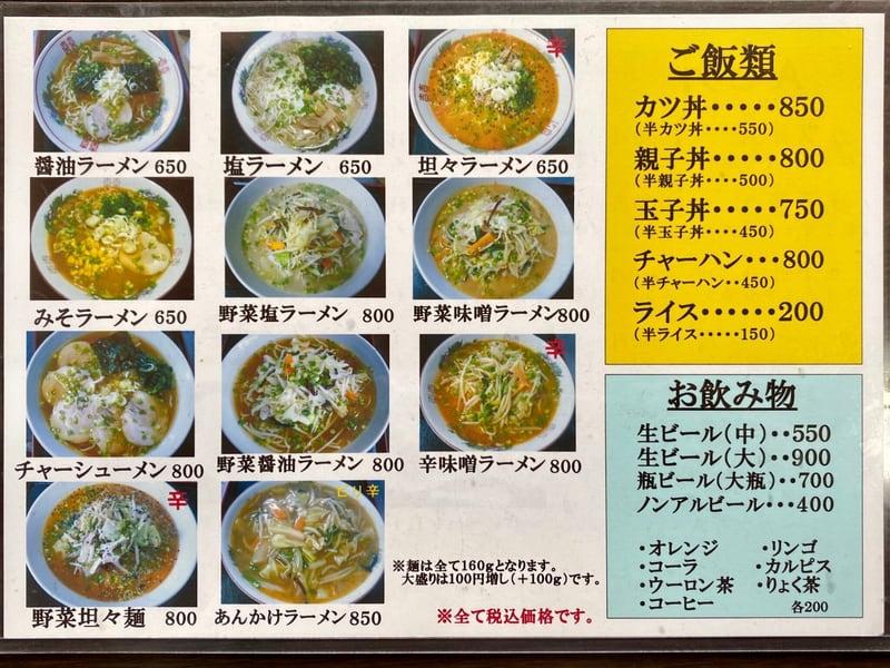 麺屋はまやま 居酒屋はまやま 浜山食堂 秋田県にかほ市象潟町 メニュー