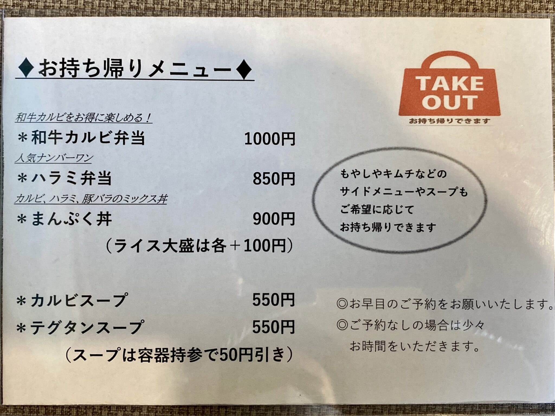 焼肉亭 牛ちゃん 秋田県にかほ市象潟町 メニュー