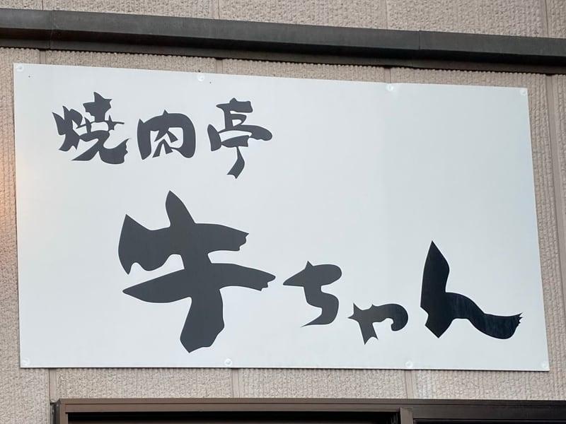焼肉亭 牛ちゃん 秋田県にかほ市象潟町 看板