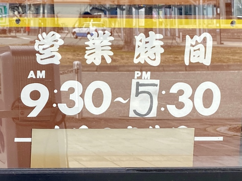お食事処 喫茶 おみやげ みずうみ 秋田県仙北市田沢湖生保内 営業時間 営業案内