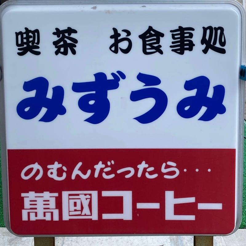 お食事処 喫茶 おみやげ みずうみ 秋田県仙北市田沢湖生保内 看板