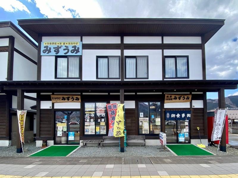 お食事処 喫茶 おみやげ みずうみ 秋田県仙北市田沢湖生保内 外観