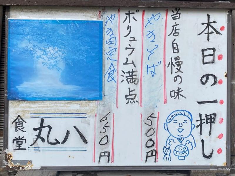 丸八食堂 食堂丸八 秋田県仙北市田沢湖生保内 看板 メニュー