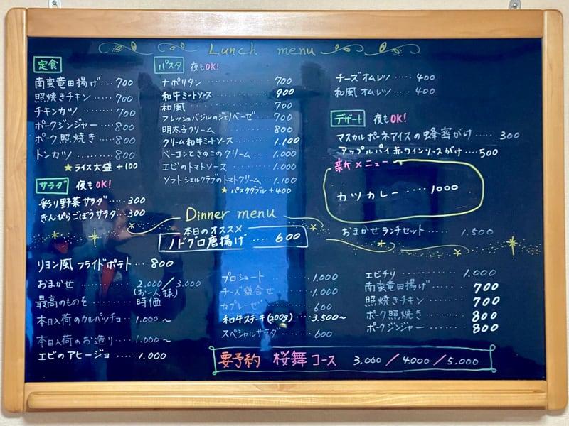 ビストロ桜舞 おうぶ 秋田県湯沢市柳町 メニュー