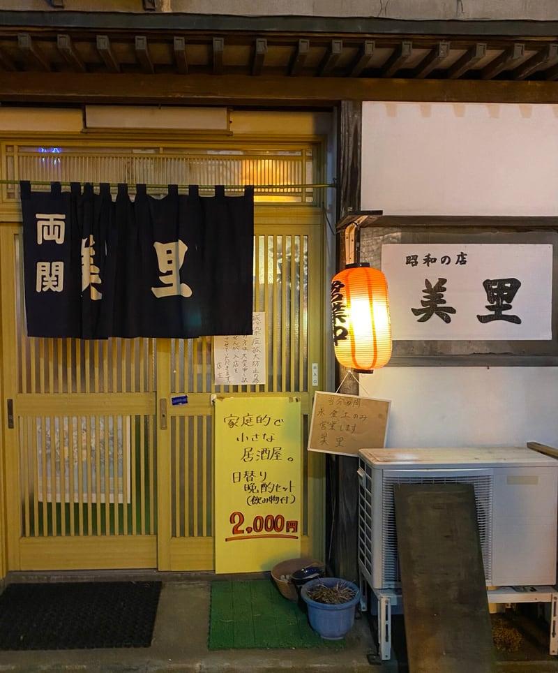 昭和の店 美里 秋田県横手市中央町 外観