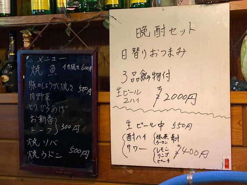 昭和の店 美里 秋田県横手市中央町 メニュー