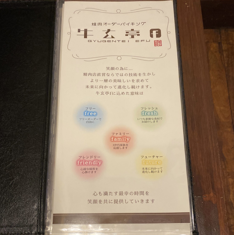 焼肉オーダーバイキング 牛玄亭f 湯沢店 ぎゅうげんてい えふ EFU 秋田県湯沢市元清水 メニュー