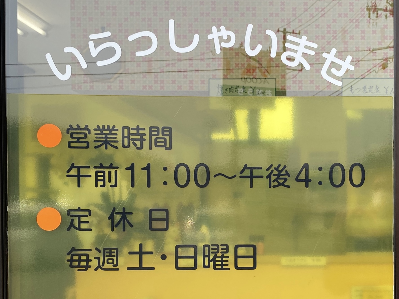 軽食処 よしこさんのお店 秋田県由利本荘市大内 営業時間 営業案内 定休日