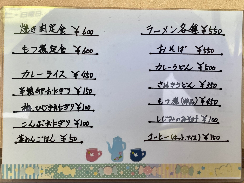 軽食処 よしこさんのお店 秋田県由利本荘市大内 メニュー