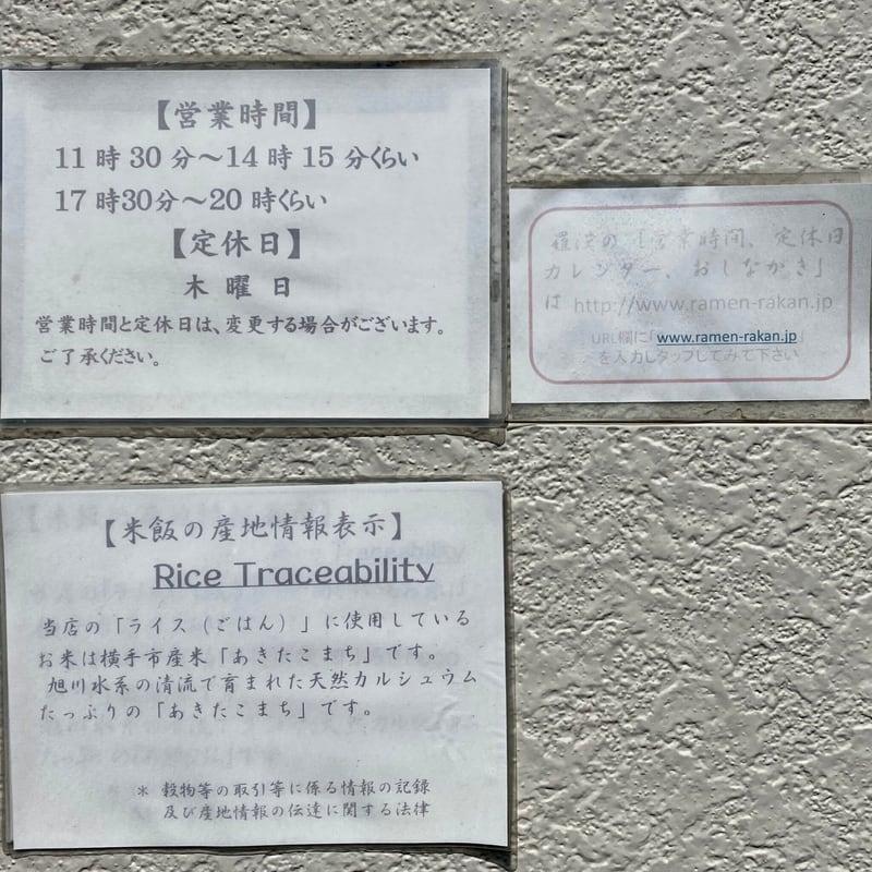 麺屋 羅漢 らかん 秋田県横手市条里 営業時間 営業案内 定休日