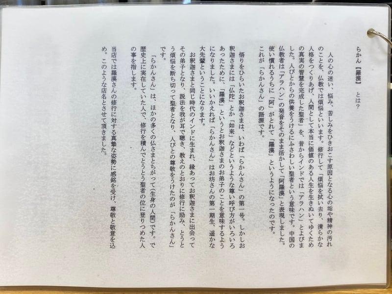 麺屋 羅漢 らかん 秋田県横手市条里 メニュー