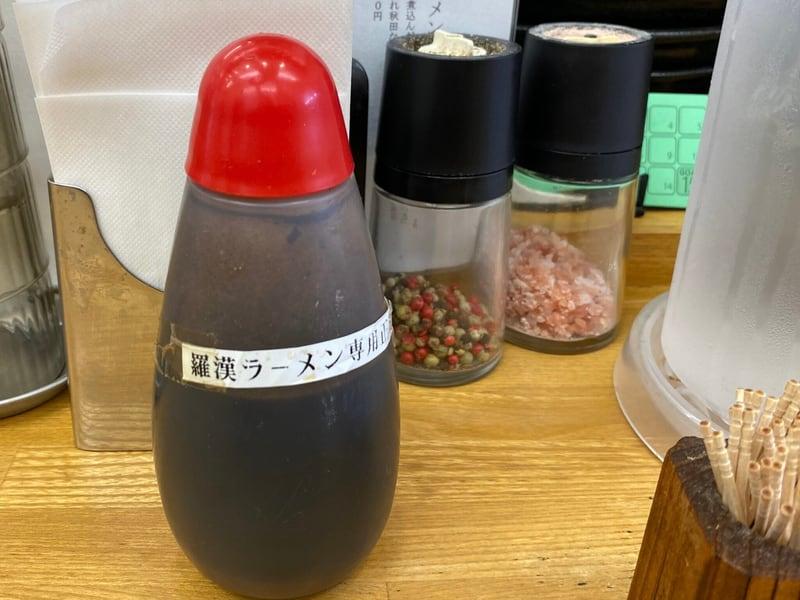 麺屋 羅漢 らかん 秋田県横手市条里 羅漢ラーメン 大盛 野菜増し 味変 調味料