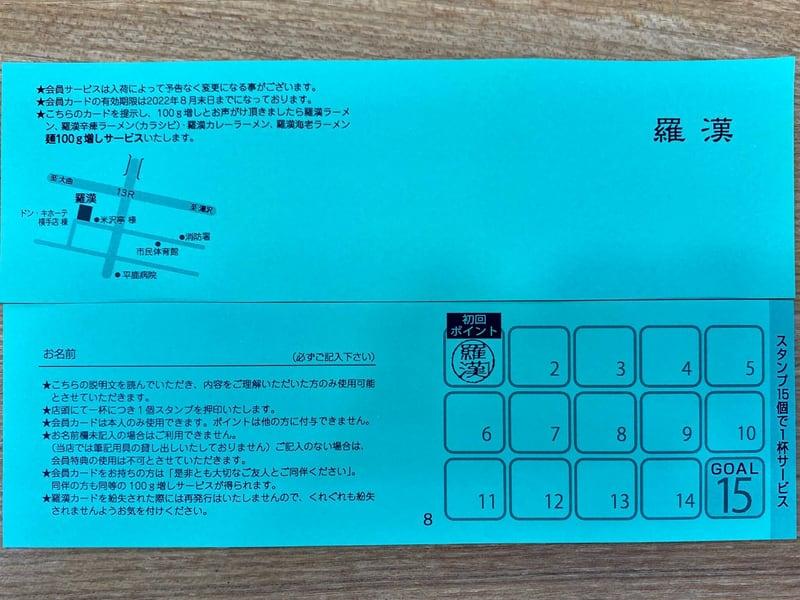 麺屋 羅漢 らかん 秋田県横手市条里 スタンプカード ポイントカード
