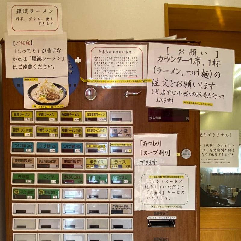 麺屋 羅漢 らかん 秋田県横手市条里 券売機 メニュー