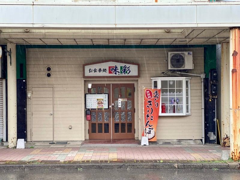 お食事処 味彩 食堂 あじさい 秋田県北秋田市材木町 外観
