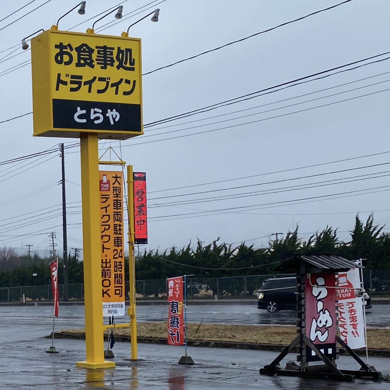 ドライブイン虎屋 とらや 秋田県大館市岩瀬 看板